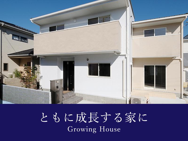 ともに成長する家に