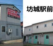 坊城駅前蔵トップ
