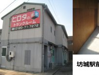 坊城駅前蔵_室内