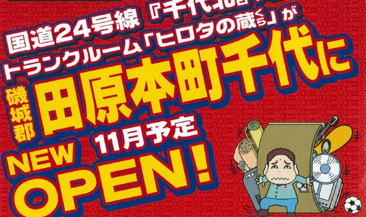 クレール蔵田原本千代11月新規オープン