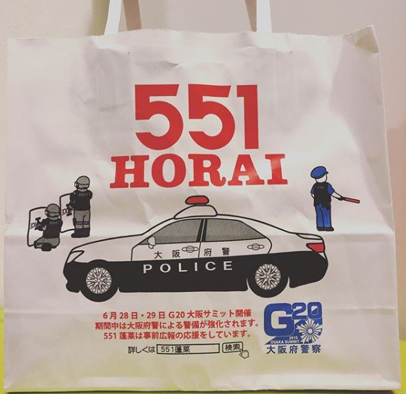 G20大阪サミット仕様の551蓬莱