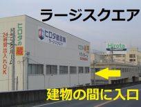 大和高田市 ラージスクエア